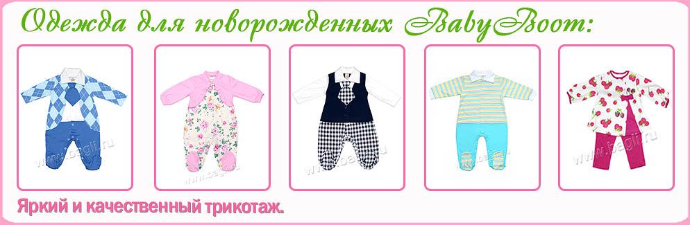 Одежда для новорожденных babyboom
