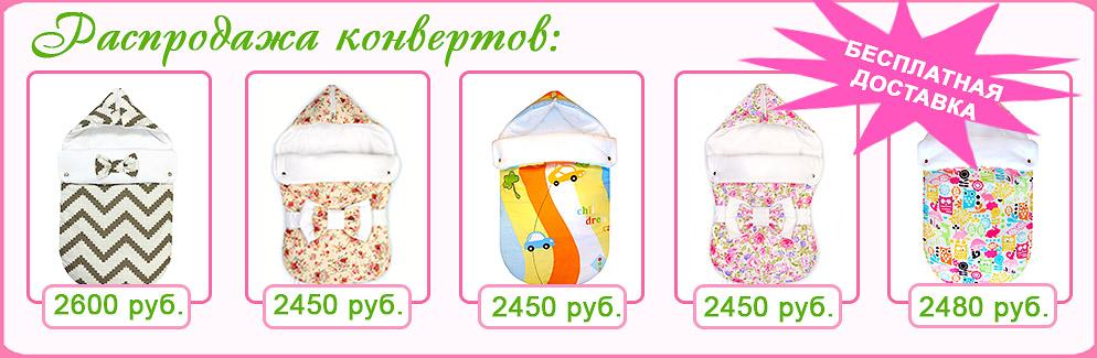 Распродажа конвертов для новорожденных