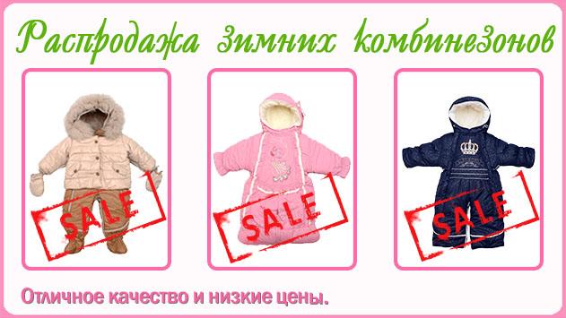 Распродажа зимних комбинезонов